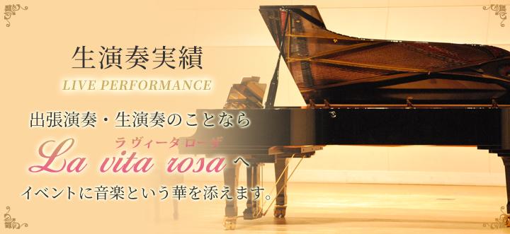 生演奏実績 出張演奏・生演奏のことなら【ラ ヴィータ ローザ】へ イベントに音楽という華を添えます。