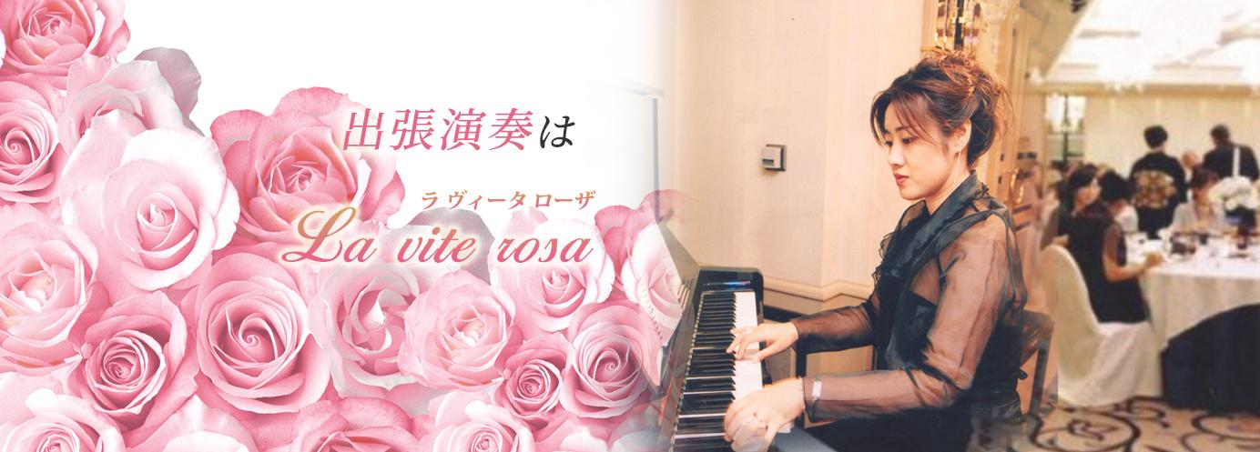 出張演奏は【La vita rosa】ラ ヴィータ ローザ